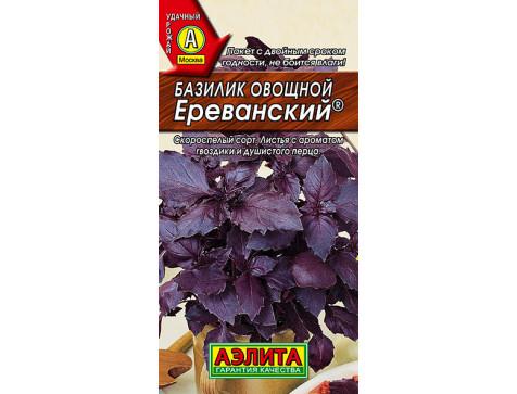 Базилик овощной Ереванский   Семена