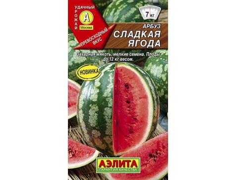 Арбуз Сладкая ягода (Э)   Семена