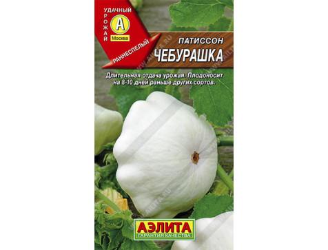 Патиссон Чебурашка ---   Семена